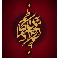 پیام عرض تسلیت شهادت امام موسی کاظم (ع)